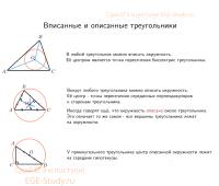 Вписанные и описанные треугольники