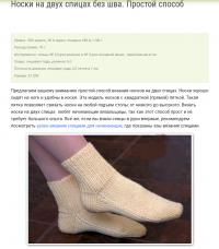 Схема носков на 2 спицах