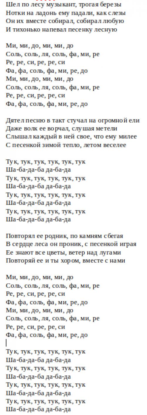 Песня С. Суэтов