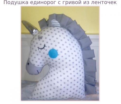 Подушка Единорог.