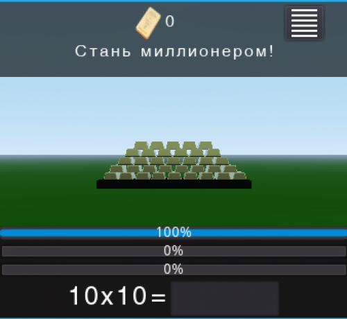 Тестер-игра таблица умножения